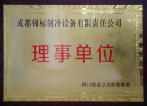 成都中央空调安装公司锦标制冷荣获四川暖通空调联盟理事单位