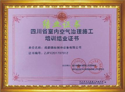 四川省室内空气治理施工培训结业证书