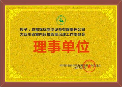 四川省室内环境监测治理工作委员会理事单位