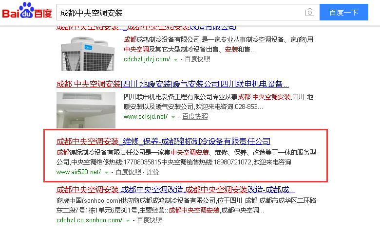 热烈祝贺【成都中央空调安装】百度优化关键词生效,排名首页!