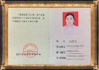 检验员资格证书